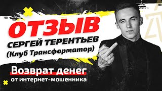 ТЕРЕНЬТЕВ СЕРГЕЙ   Бизнес-тренер БМ   Трансформатор   Аvito на миллион   возврат денег у инфоцыгана