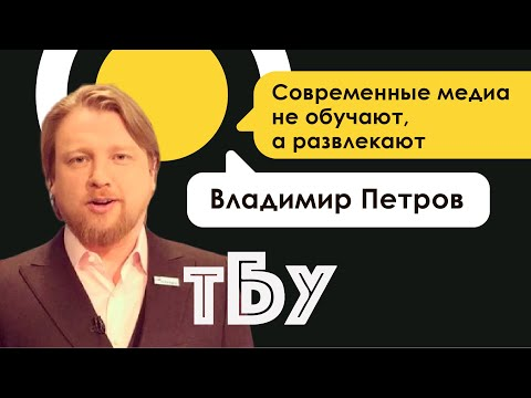Владимир Петров – Топ-блогеры Украины // ТБУ #26 с Тариком Незалежко