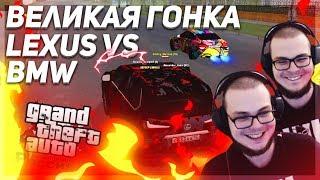 ВЕЛИКАЯ ГОНКА! LEXUS LX570 vs BMW M4! (CRMP | GTA-RP)