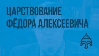 Царствование Фёдора Алексеевича. Видеоурок по истории России 7 класс