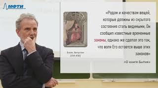 Религия и наука христианская апологетика, Лега В. П. 24.04.2021г.