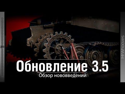 Обзор обновления 3.5 World of Tanks: Blitz