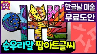 [무료도안] 한글날 미술/순 우리말 팝아트 문자 디자인…