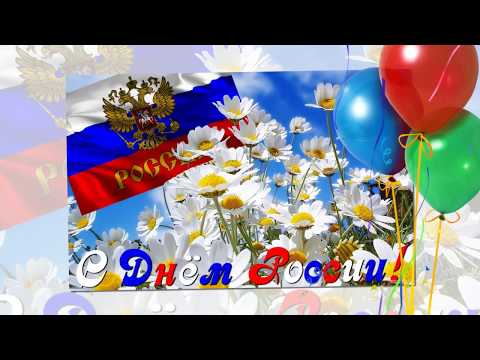 12 день России. Открытки поздравления. Видео открытки.