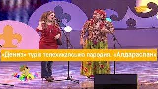 «Дениз» түрік телехикаясына пародия. «Алдараспан»