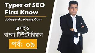 SEO Bangla Tutorial EP 9 - Types of SEO | White hat SEO | Black hat SEO | Grey hat SEO