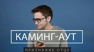 Каминг-аут / Признание отцу 2016