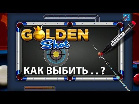8 Ball Pool лайфхак. Как выбить Lucky Shot.