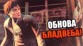 Dead by Daylight ► ОБНОВЛЕННЫЙ БЫСТРЫЙ БЛАДВЕБ! +КЛЮЧ