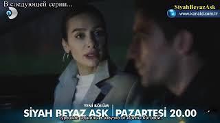 ЧЕРНО-БЕЛАЯ ЛЮБОВЬ 26 серия 1 анонс ТУРЕЦКИЙ СЕРИАЛ
