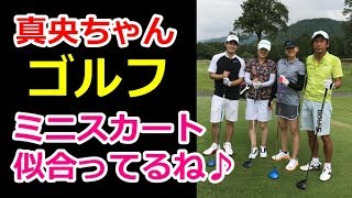 【浅田真央】小塚崇彦と村上佳菜子と3人でゴルフ♪まおちゃんミニスカー...