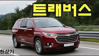쉐보레 트래버스 3.6 AWD 프리미어 시승기(2020 Chevrolet Traverse 3.6 AWD Premier Test Drive) - 2019.09.03