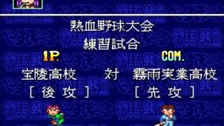 06 Downtown Nekketsu Baseball Monogatari Soundtrack - War Fanfare