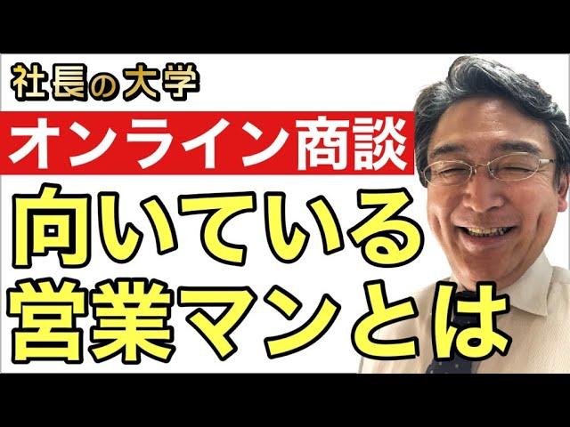 オンライン商談が上手い人はこんな人!(動画編)