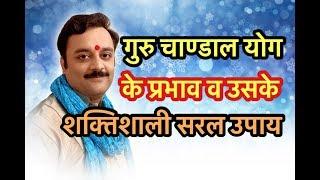 Effects and Remedies Of Guru Chandal Yog, जानिए क्या है गुरु चाण्डाल योग, इसके प्रभाव और निवाराण