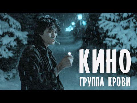 """Кино. Виктор Цой. """"Группа крови"""" (cover)"""
