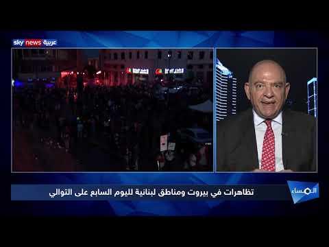تظاهرات في بيروت ومناطق لبنانية لليوم السابع على التوالي  - نشر قبل 6 ساعة