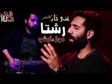 Moez & Irshu Pashto New Songs 2018 Rishtaa Official Video 2018 Ghani Khan Kalam Rishtaa