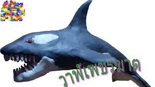 ปั้นวาฬเพชรฆาต   Modelling clay killer whale   ปั้นดินน้ำมัน รวมสัตว์ต่างๆ [ ep.7 ]