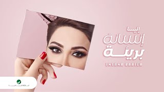 Insana Bariea ... Elissa - Lyrics | ?????? ????? ... ????? - ?????