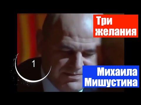 Три желания Михаила МИШУСТИНА: здоровье, бедность и налоги