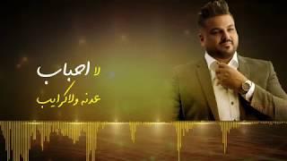 حسام الرسام - اغلى حب (الأُمُّ)   2018 Hussam Alrassam - Aghla 7ob