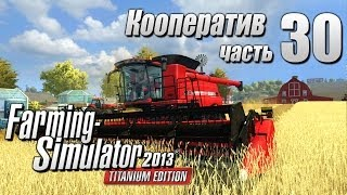 Кооп Farming Simulator 2013 ч30 - Марафон