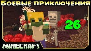 ч.26 Minecraft Боевые приключения - Скелет ЗАЙКА!!!