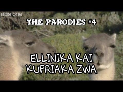 Ελληνικά και Κυπριακά Ζώα (The Parodies #4)