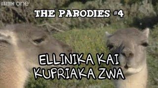 Ελληνικά και Κυπριακά Ζώα (Οι Παρωδίες #4)