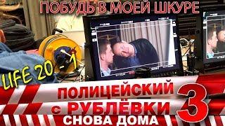 Полицейский с Рублёвки 3. Life 20 - 1.