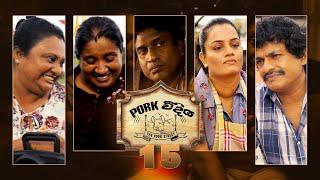 Pork Weediya | Episode 15 - (2021-08-16) | ITN Thumbnail