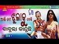 Babula Kanduchi Mo Babula Kanduchi | James | Sanghamitra | Srikant Gautam | Sun Music Odia