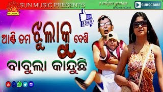 Download lagu Babula Kanduchi Mo Babula Kanduchi | James | Sanghamitra | Srikant Gautam | Sun Music Odia
