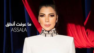 Assala - Ma Erefet Anteg  (Lyrics Video) | أصالة - ما عرفت أنطق