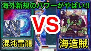 【遊戯王】新たな力でガチ決闘‼︎カオスサンダードラゴンvsプランドロール【対戦動画】