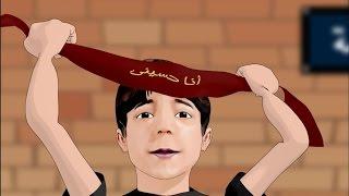 لطمية للأطفال | آ يحسين وامصابه | أباذر وعمار الحلواجي
