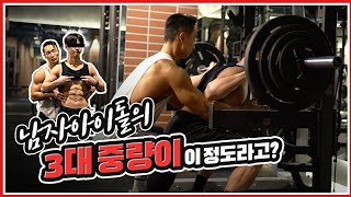 ENG) 유튜브 최초! 남자 아이돌 3대 중량 측정│펜타곤 홍석