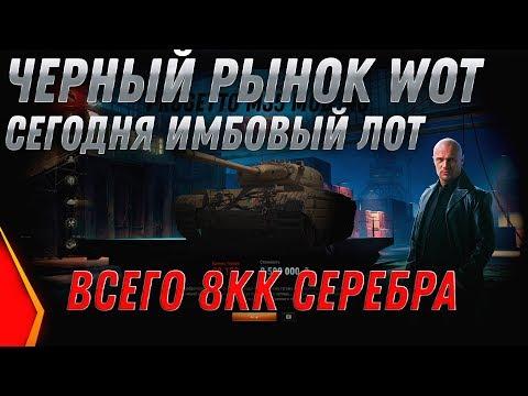 ЧЕРНЫЙ РЫНОК 2.0 ЛУЧШИЙ ЛОТ ЗА 8КК ИМБА ЗА СЕРЕБРА! ФИНАЛ ПРЕМ ТАНКИ ЗА СЕРЕБРО world of tanks 2020