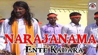 Narajanama Ente Kadara | Chirutala Ramayan Songs | Loard Rama Telugu Video Songs || Kamal Digital