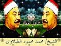 الشيخ الطبلاوى سورة الكهف كاملة تلاوة بأداء مميز جدااااً ((ماشاء الله))