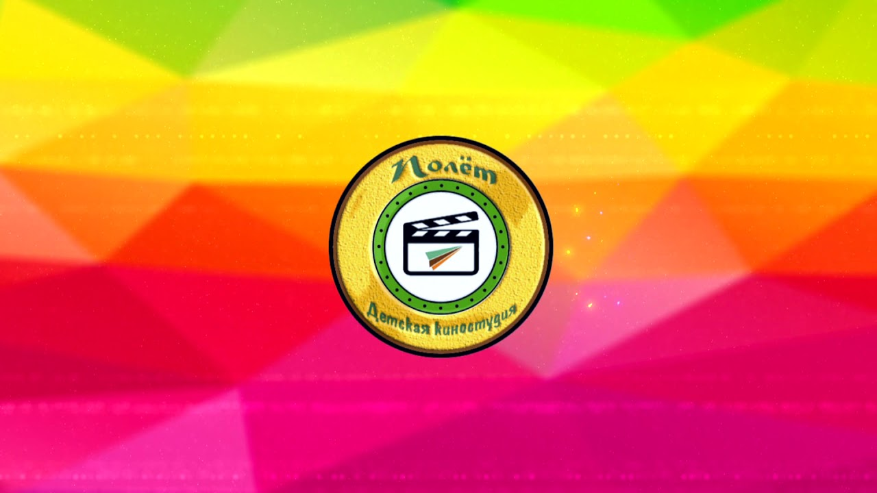 Анимированный логотип Детская киностудия Полёт - YouTube 86e412942bbbd