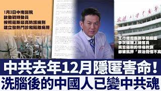 中共隱匿害命!醫院1月示警被批「政治覺悟不高」 新唐人亞太電視 20200414