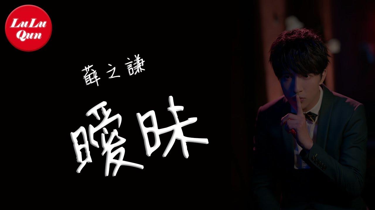 抖音《曖昧》薛之謙【動態歌詞Lyrics】 - YouTube