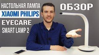 Настольная лампа Xiaomi Philips Eyecare Smart Lamp 2 - Обзор