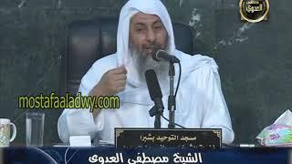 حديث نهى أن يترجل الرجل إلا غبًا الشيخ مصطفى العدوي