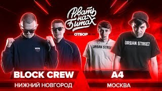 РВАТЬ НА БИТАХ (ОТБОР) - BLOCK CREW x A4