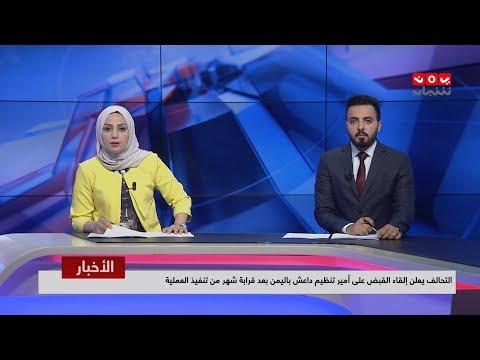 اخر الاخبار | 25 - 06 - 2019 | تقديم مروه السوادي وهشام الزيادي | يمن شباب