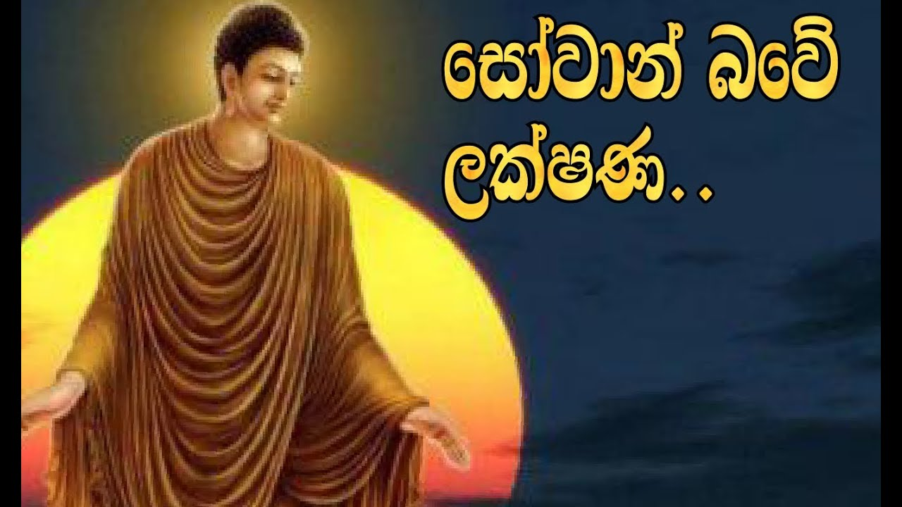 Download sowan palaya by magapala labana maga