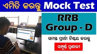 CBT Mock Test for RRB Group D | Full Procedure